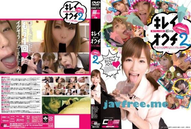 [YSN-346] 巨乳家族 VOL.2 - image CWM119 on https://javfree.me