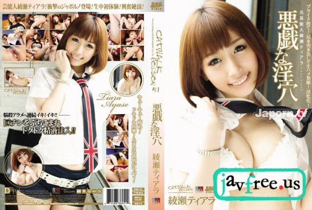 [CWPBD-58][CWP-58] CATWALK POISON 58 : Tiara Ayase - image CWP-51 on https://javfree.me