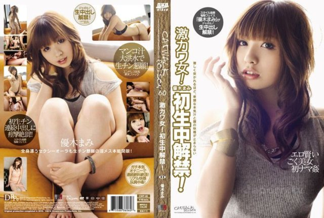 AV9898 1039 激カワ女、淫メス本能開眼!_One - image CWP-60 on https://javfree.me