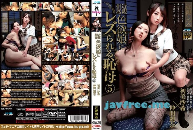 [AV-48] 奴隷母娘 - image CYAS-005 on https://javfree.me