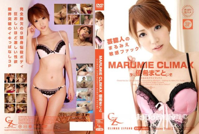 AV9898 1122 AIKA - The Best of AIKA総集編_Two - image CZ-009 on https://javfree.me