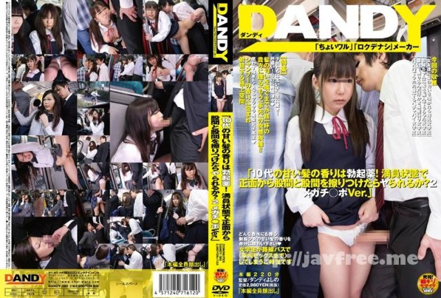 [HD][ORE-583] りんさん - image DANDY-380 on https://javfree.me