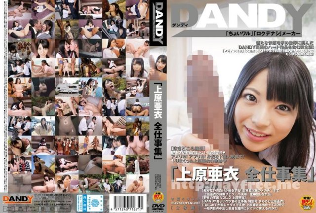 [YRH-065] 人間観察ドキュメント 13 - image DANDY-422 on https://javfree.me