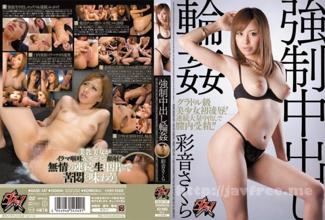 [HD][LOVE-096] いいなり露出温泉 白咲碧 - image DASD-147 on https://javfree.me