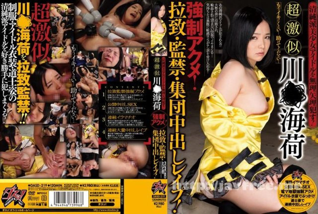 [HD][DASD-375] キャットラバーズ 鈴木心春 - image DASD-219 on https://javfree.me