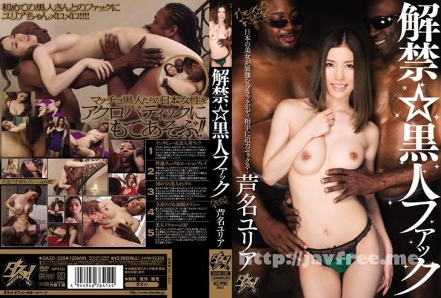 [BLK-112] kira★kira BLACK GAL THE PERFECT BLACK GAL-Fcup超完璧スリムBODY日焼け黒ギャル- 芦名ユリア - image DASD-225 on https://javfree.me