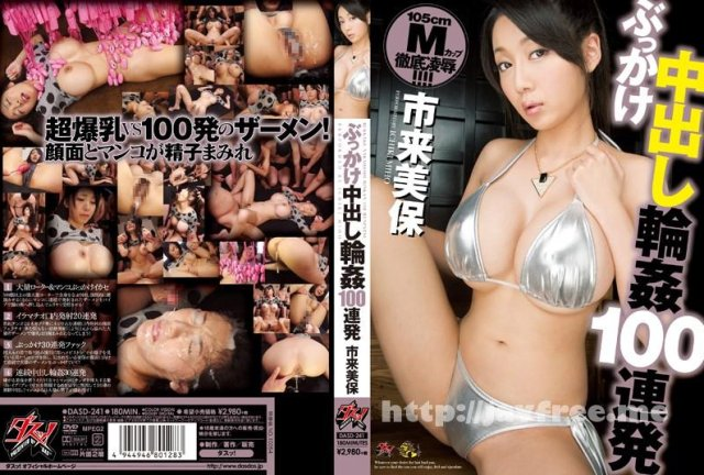 [HD][DASD-375] キャットラバーズ 鈴木心春 - image DASD-241 on https://javfree.me