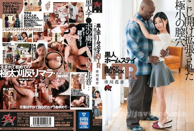 [HD][GAID-013] フェアリーテール BEST - image DASD-690 on https://javfree.me