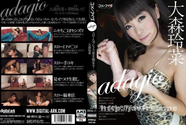 [DAYA-011] CLUB DIVA & SARA - image DAYA-006 on https://javfree.me