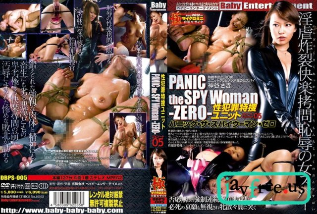 [HD][DBPS-005] 性犯罪特捜ユニット PANIC the SPY Woman -ZERO- エピソード05 - image DBPS-005 on https://javfree.me
