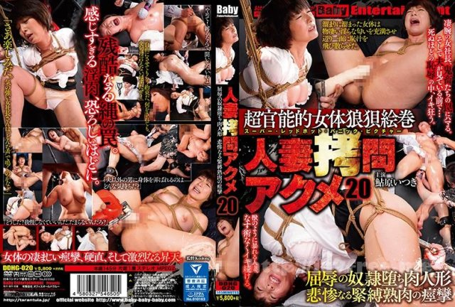 [HD][JBD-217] 拷問無残2 友田彩也香 - image DDHG-020 on https://javfree.me