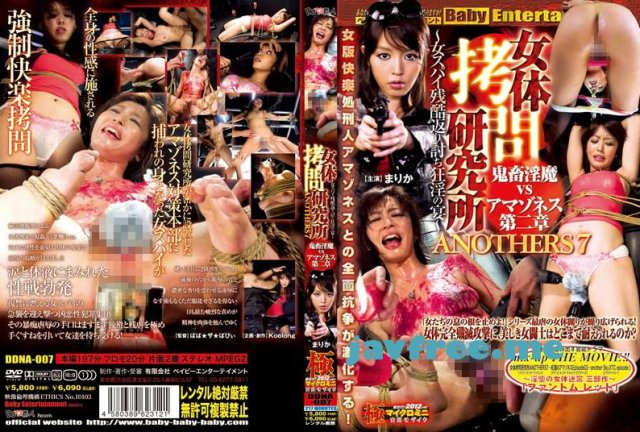 [HD][DDNA-007] 女体拷問研究所 ANOTHERS 7 - image DDNA-007 on https://javfree.me