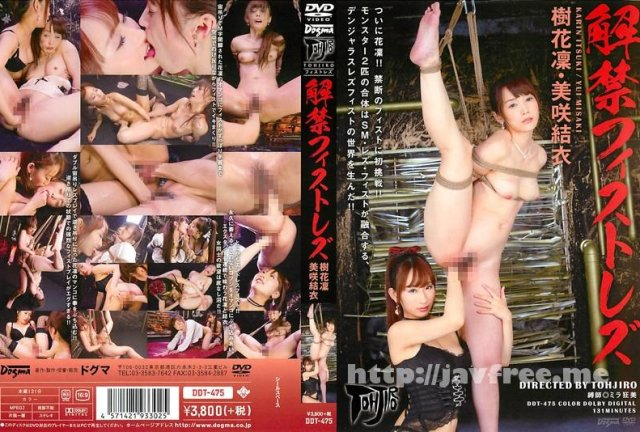 [GTJ-028] 拷問肉人形 樹花凜 - image DDT-475 on https://javfree.me