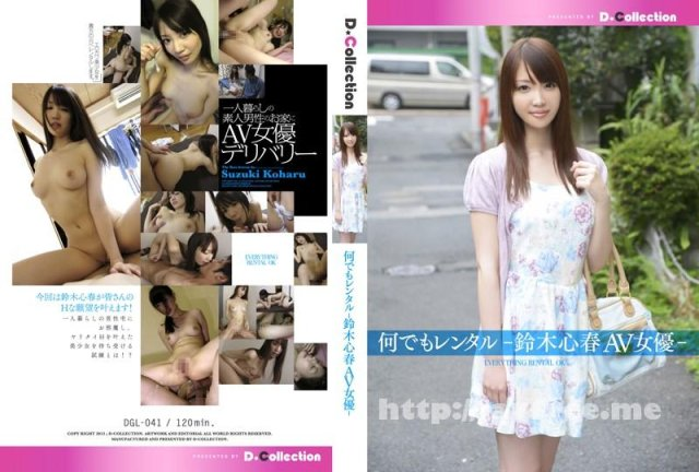 [KAWD-696] 鈴木心春×中出し解禁 - image DGL-041 on https://javfree.me