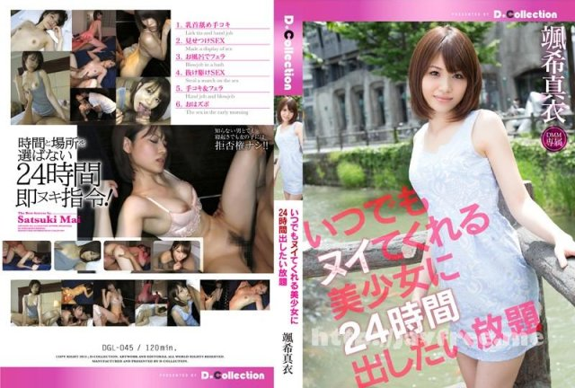 [HD][DGL-075] イキッパ! 颯希真衣 - image DGL-045 on https://javfree.me