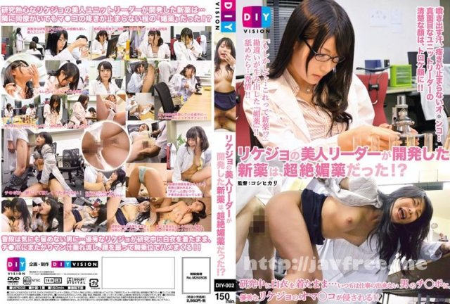 [DYNS-050] アナル中毒女 辻井ゆう - image DIY-002 on https://javfree.me