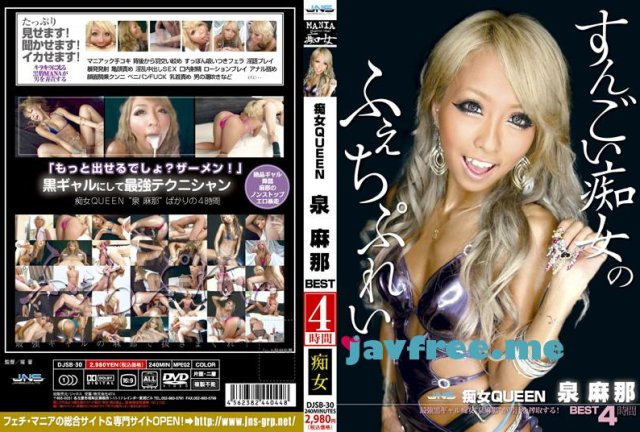 [DJSB-104] 痴女QUEEN 佳苗るか BEST 4時間 - image DJSB-030 on https://javfree.me