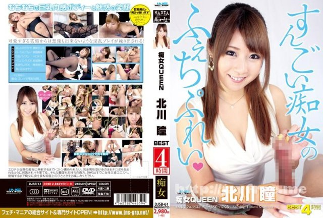 [DJSB-104] 痴女QUEEN 佳苗るか BEST 4時間 - image DJSB-061 on https://javfree.me