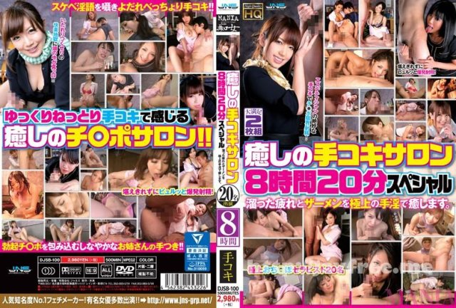 [DJSB-104] 痴女QUEEN 佳苗るか BEST 4時間 - image DJSB-100 on https://javfree.me