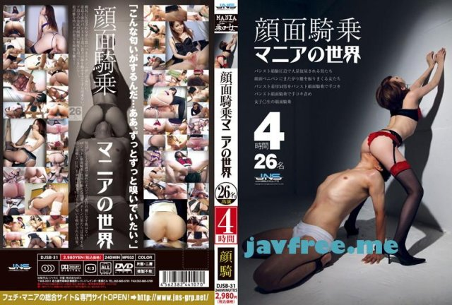 [DJSB-104] 痴女QUEEN 佳苗るか BEST 4時間 - image DJSB-31 on https://javfree.me