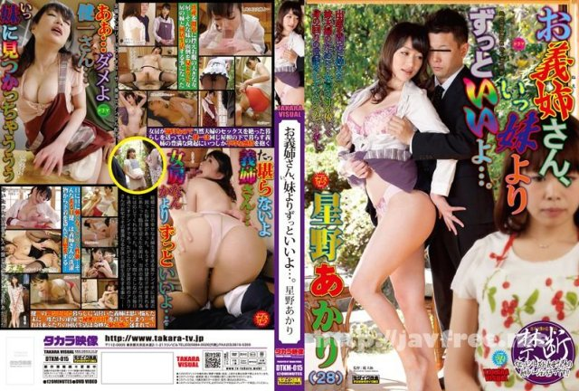 [MIAD-647] 触手喰い 星野あかり - image DKTM-015 on https://javfree.me