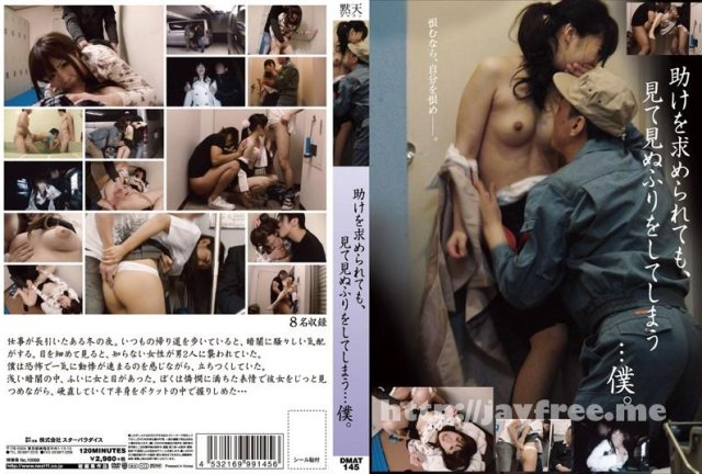[PORORE-023] 横恋母 ~Immoral Mother~ 上巻 - image DMAT-145 on https://javfree.me
