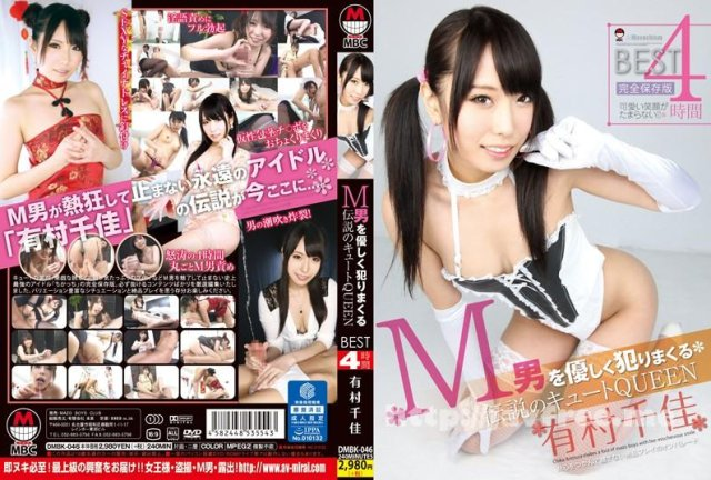 [HD][OREC-066] みお - image DMBK-046 on https://javfree.me