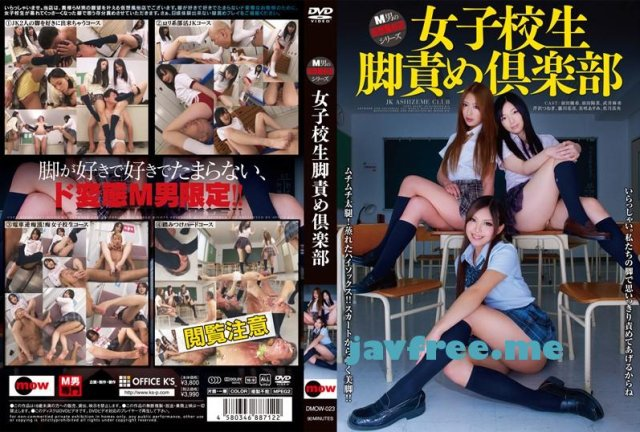 [DMOW-021] 小便楽園 2 - image DMOW-023 on https://javfree.me