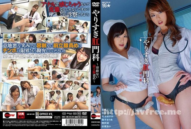 [IPTD-907] First Impression 相沢恋 - image DMOW-066 on https://javfree.me
