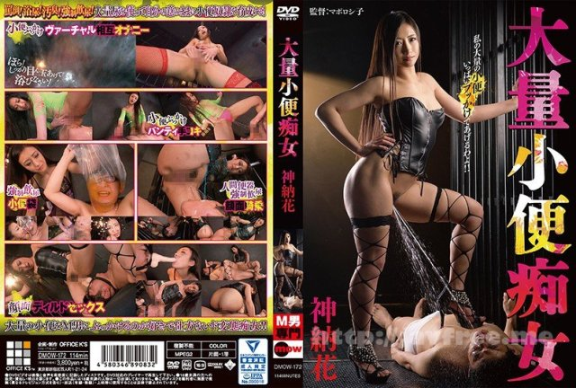 [HD][VICD-368] 黒人アナル解禁 神納花 - image DMOW-172 on https://javfree.me