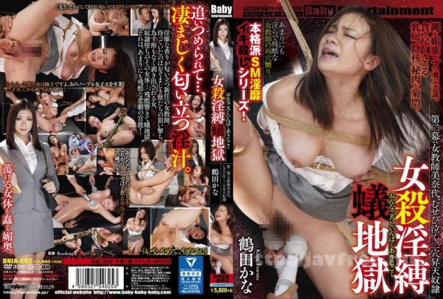 [HD][JBD-217] 拷問無残2 友田彩也香 - image DNIA-002 on https://javfree.me