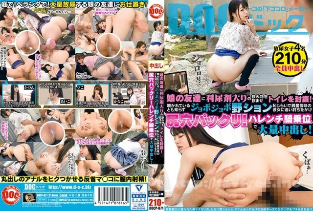 [GVG-789] 姉犯日記 桃尻かのん - image DOCP-071 on https://javfree.me