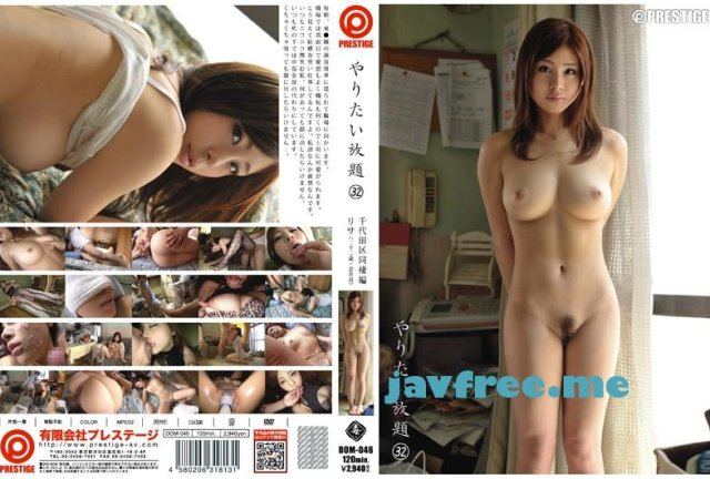 [DOM-017] やりたい放題 4 - image DOM-046 on https://javfree.me
