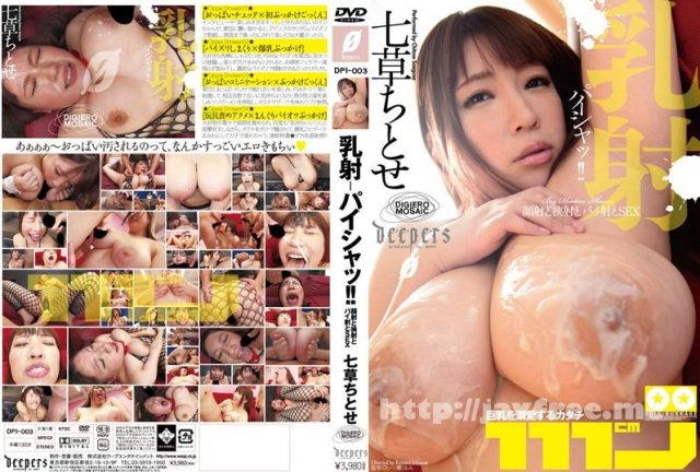 [STAR-238] 恥ずかしい体位 もっと感じるSEX Nina - image DPI-003 on https://javfree.me
