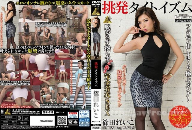 [HD][DPMI-052] 生姦Queen 神ユキ - image DPMI-038 on https://javfree.me