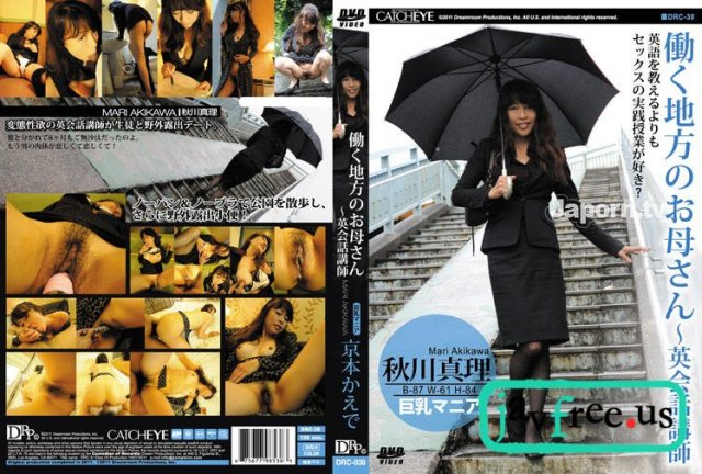 [DRC-038] CATCHEYE Vol.38 : Mari Akikawa - image DRC-038 on https://javfree.me