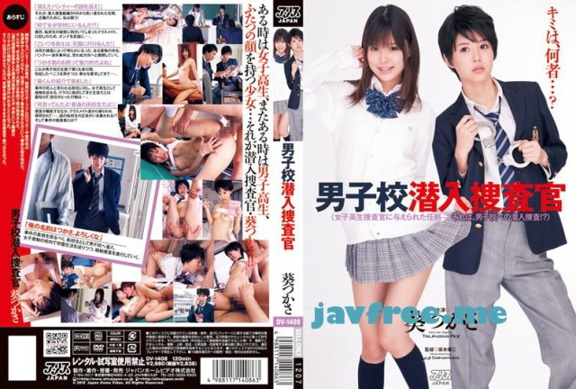 [DV-1195] 絶対少女 葵つかさ - image DV-1408 on https://javfree.me