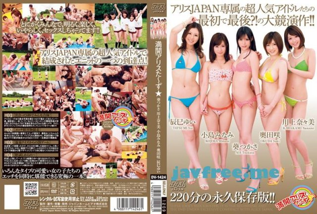 [DV-1281] セクスポ! 葵つかさ - image DV-1424 on https://javfree.me