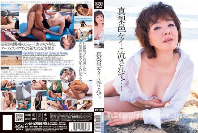 (Ailce Japan)情事 Jyoji II 真梨邑ケイ(DV1135) - image DV-1572 on https://javfree.me