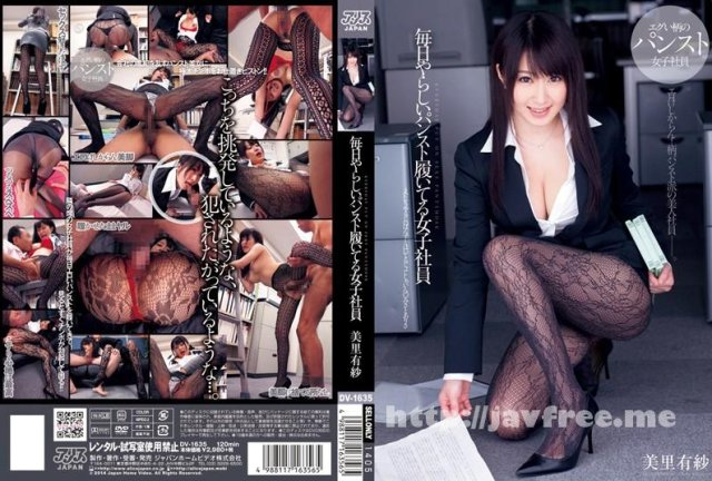 [DV-1683] 女教師凌辱教室 美里有紗 - image DV-1635 on https://javfree.me