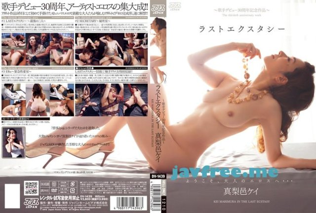 (Ailce Japan)情事 Jyoji II 真梨邑ケイ(DV1135) - image DV1439 on https://javfree.me