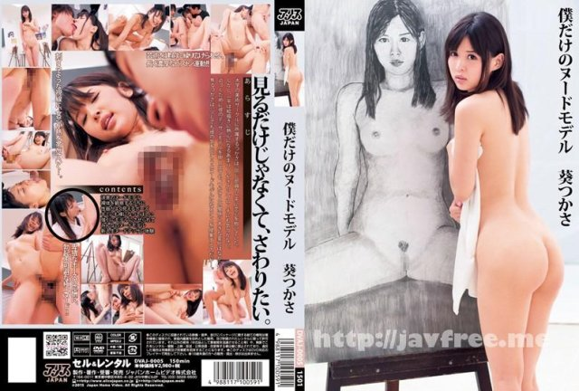 [RHJ-168] Red hot jam Vol. 168 : CLUB ONE No.1 キャバ嬢 - : エレナ  - image DVAJ-0005 on https://javfree.me