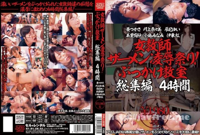[DV-1642] レイプ狂い 美里有紗 - image DVAJ-0018 on https://javfree.me