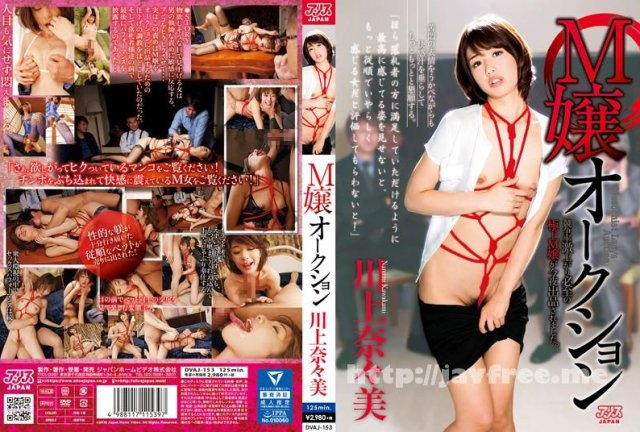[HD][HIGH-125] えみる - image DVAJ-153 on https://javfree.me