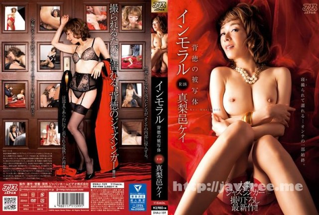 [DV-1652] Love Liqueur ラヴ リキュール 真梨邑ケイ - image DVAJ-159 on https://javfree.me