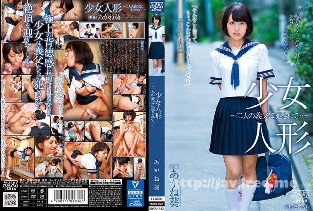 [HD][SIKA-043] 16番みーちゃん - image DVAJ-183 on https://javfree.me