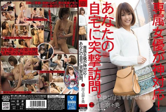 [SHKD-767] 年上の隣人妻 川上奈々美 - image DVAJ-227 on https://javfree.me