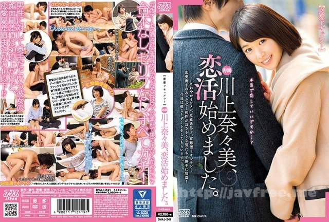 [SHKD-767] 年上の隣人妻 川上奈々美 - image DVAJ-241 on https://javfree.me