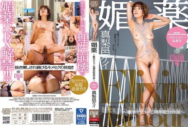 [DV-1652] Love Liqueur ラヴ リキュール 真梨邑ケイ - image DVAJ-255 on https://javfree.me
