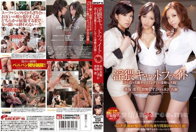 [PSSD-275] Best of 管野しずか - image DVDES-494 on https://javfree.me